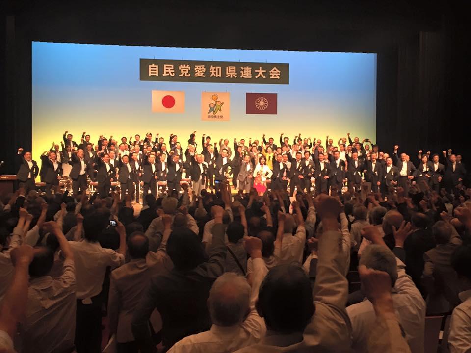 自民党県連大会