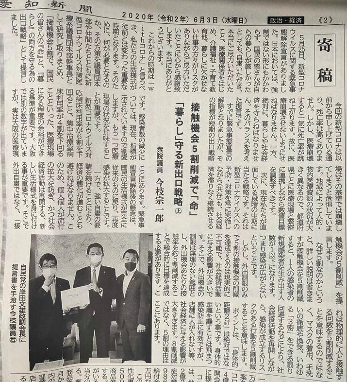 東愛知1 (2)