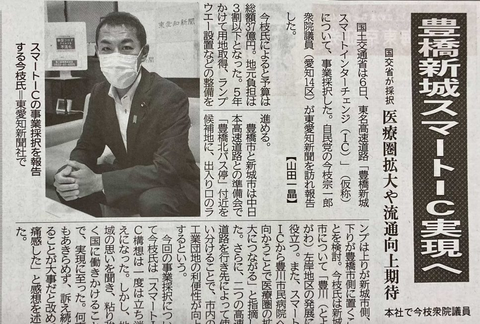 豊橋新城スマートIC事業採択について新聞に取り上げて頂きました