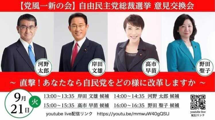 総裁選の意見交換会を開催します。