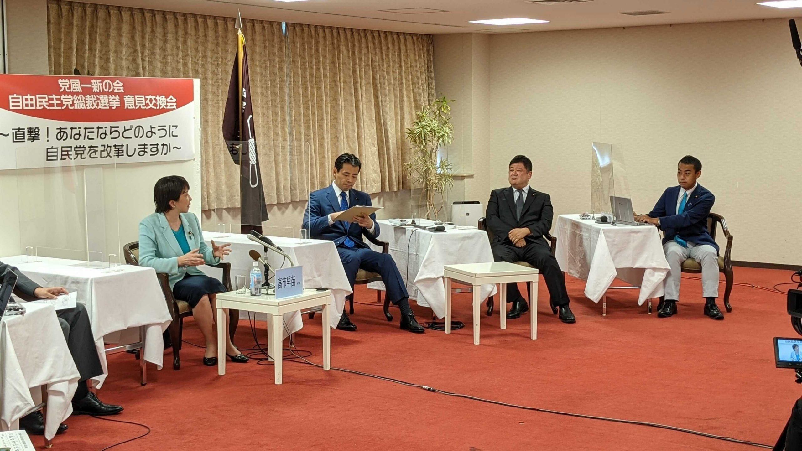 総裁選での意見交換会が開催されました。