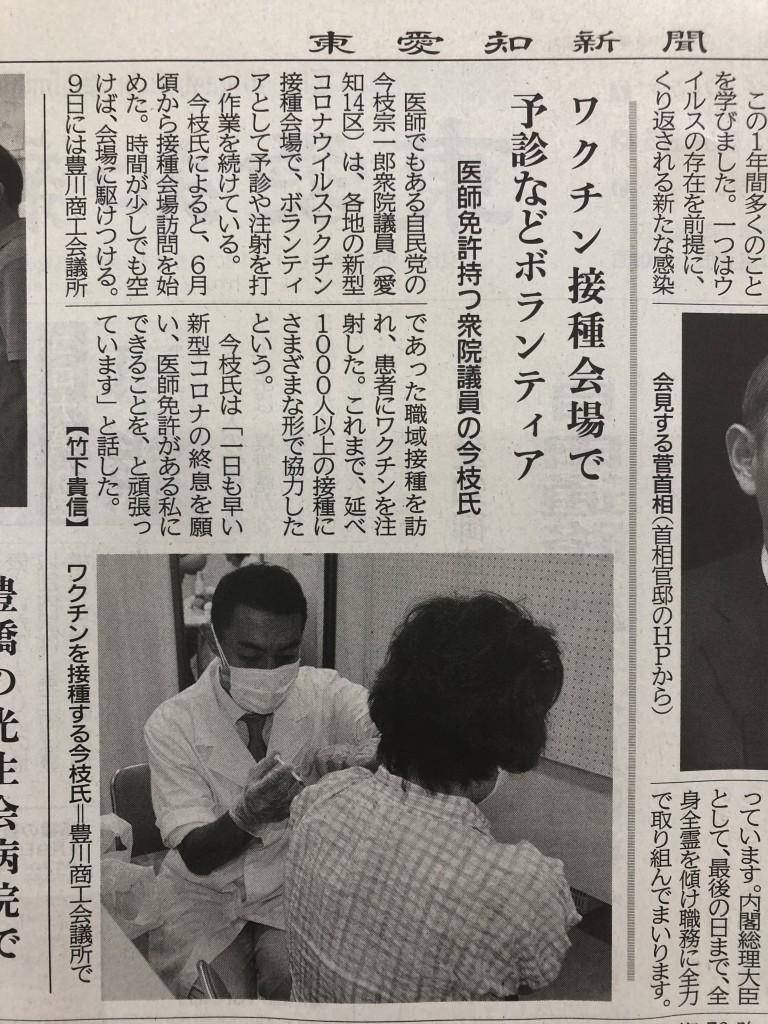 210911_東愛知新聞