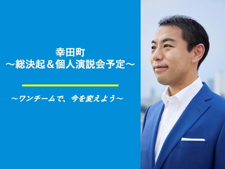 【幸田町】総決起&個人演説会の予定