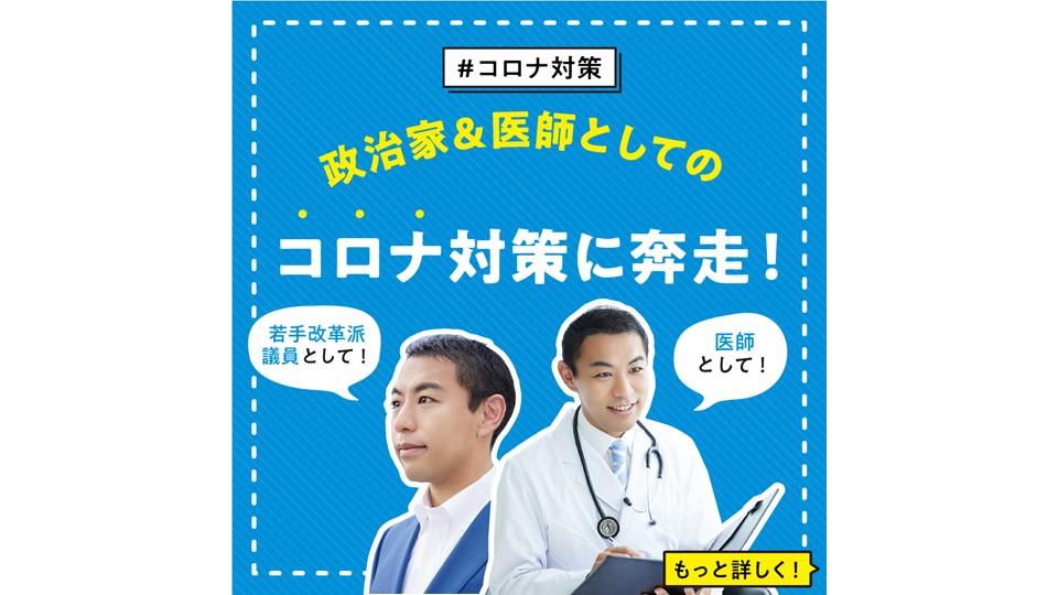 【コロナ × 医師】 政治家&医者としてコロナ対策に奔走!