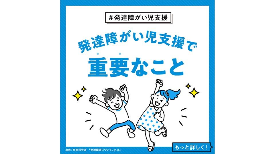 【発達障がい児支援】 発達障がい児支援で重要なこと
