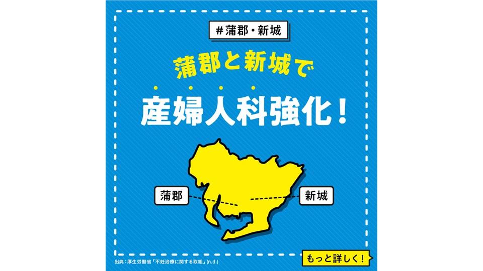 【蒲郡・新城】 蒲郡と新城で産婦人科強化!