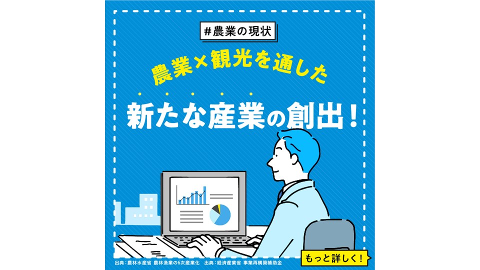 【農業】 農業×観光を通した新たな産業の創出!
