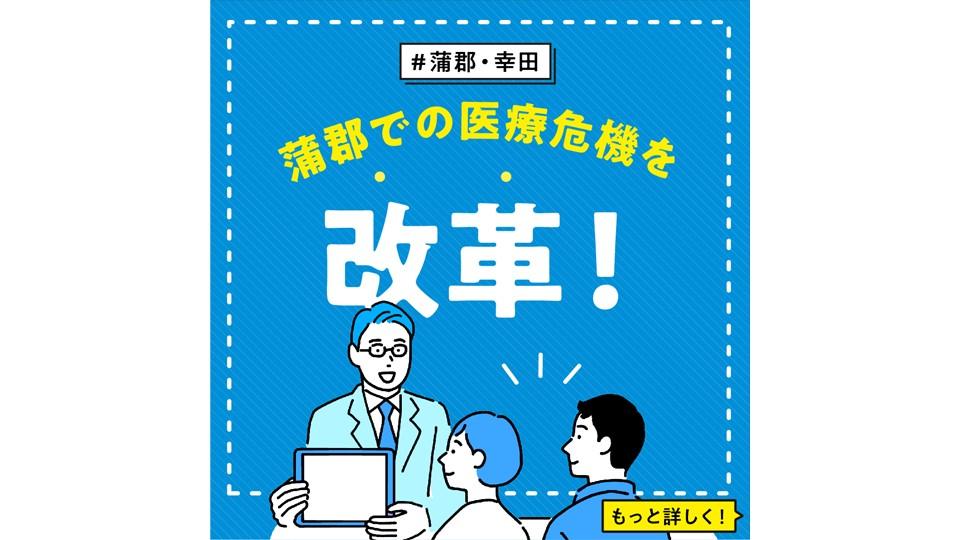 【蒲郡・幸田】 蒲郡での医療危機を改革!