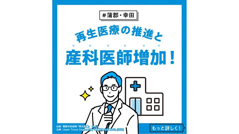 【蒲郡・幸田】 再生医療の推進と産科医師増加!🤰🩺