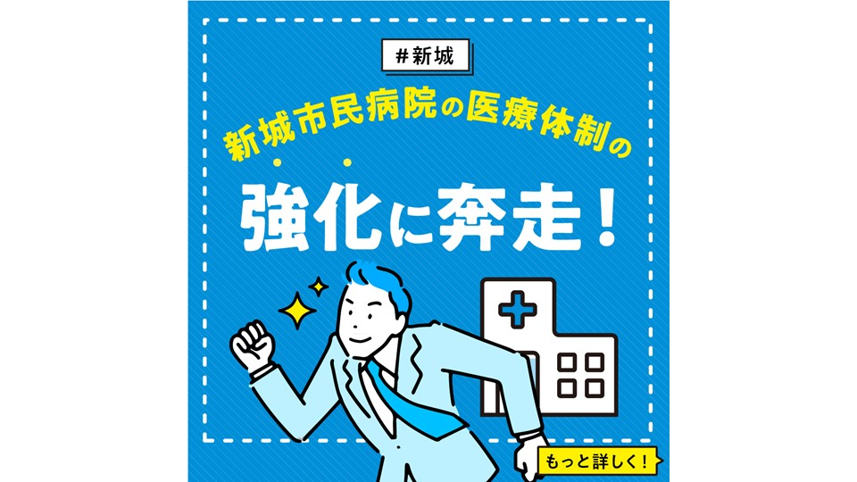 【新城】 新城市民病院の医療体制の強化に奔走!