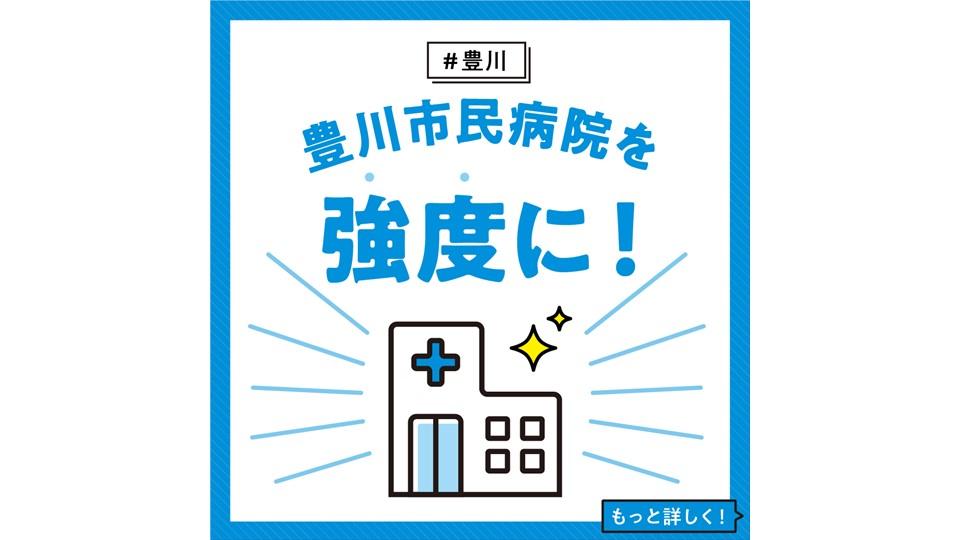 【豊川】 豊川市民病院を強度に!