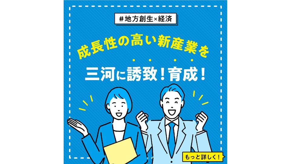【地方創生 × 経済】 成長性の高い新産業を三河に誘致・育成!