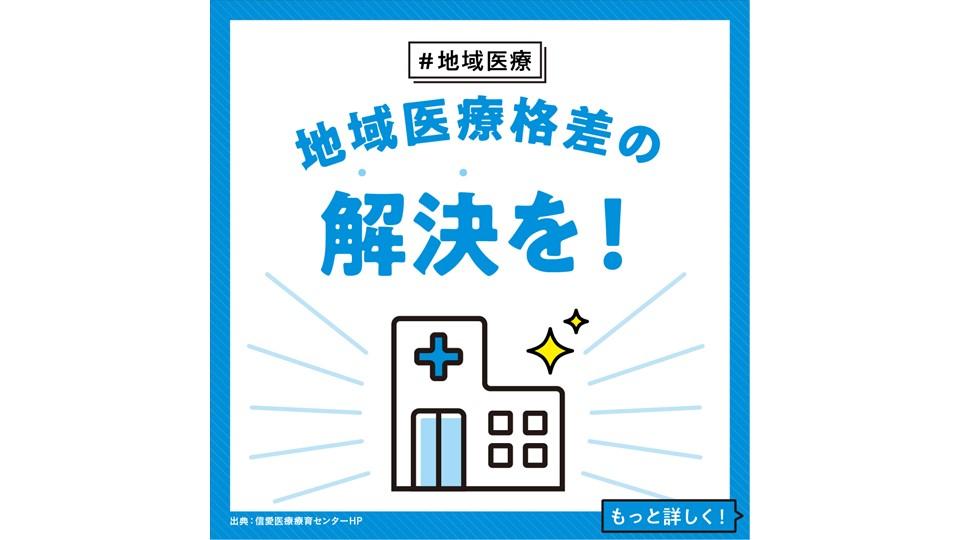 【地域医療】 地域医療格差の解決を!