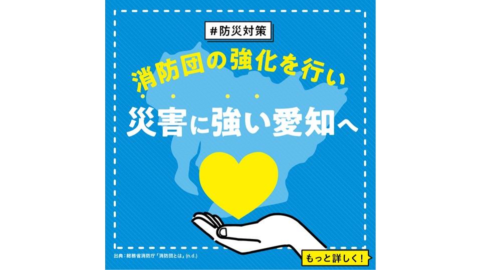 【防災対策】 消防団の強化を行い災害に強い愛地へ