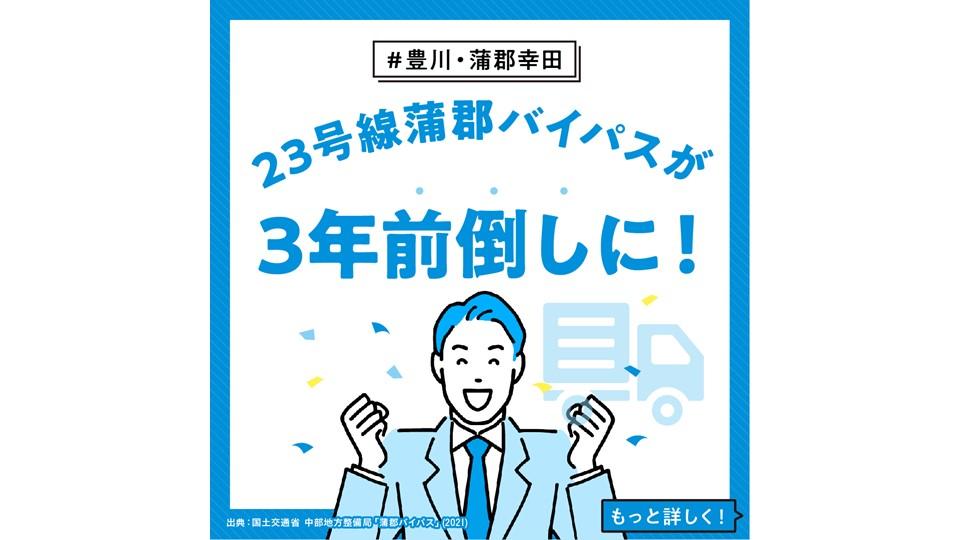【豊川・蒲郡幸田】 23号線蒲郡バイパスが3年前倒しに!