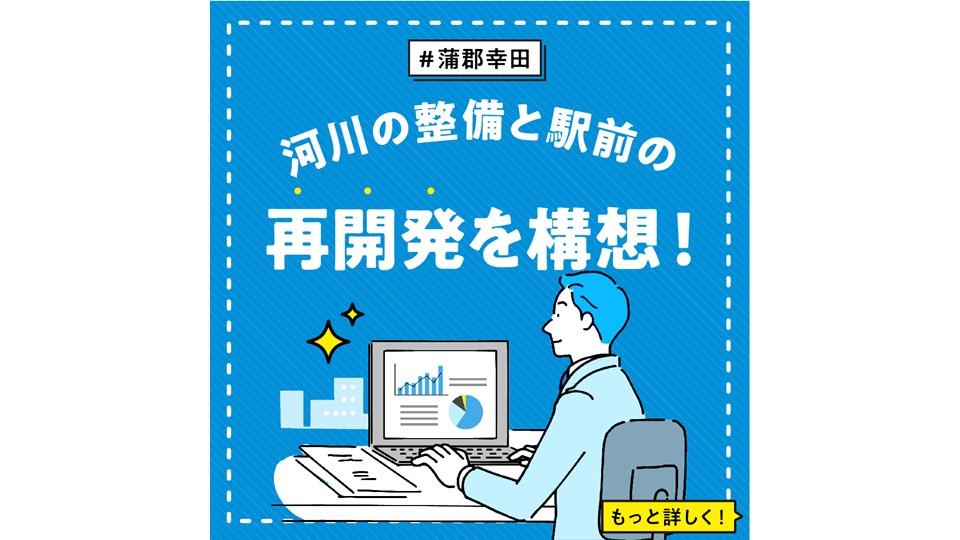【蒲郡幸田】 河川の整備と駅前の再開発を構想!