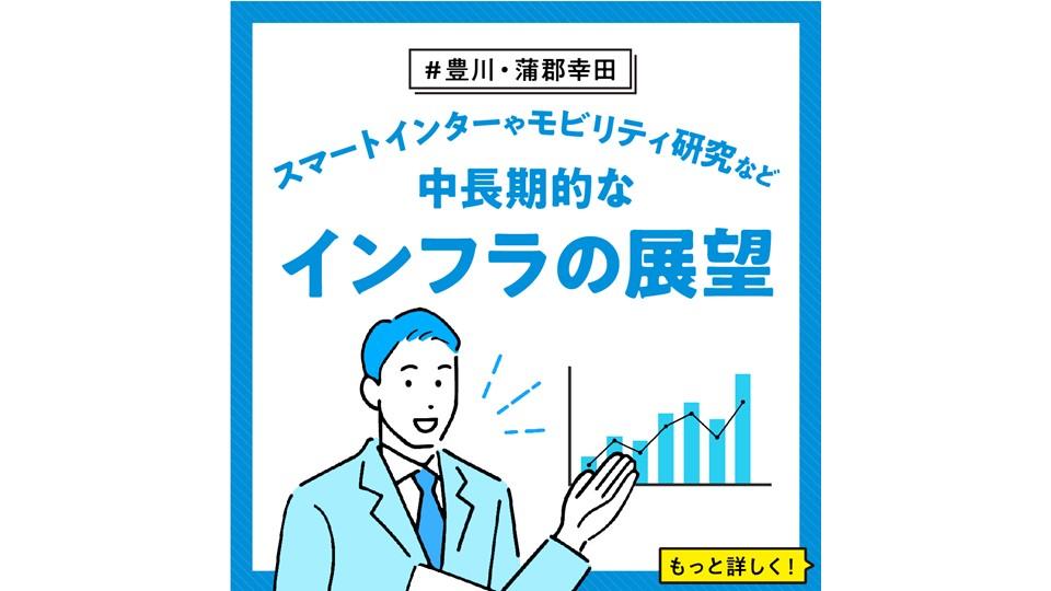 【豊川・蒲郡幸田】 スマートインターやモビリティ研究など 中長期的なインフラの展望