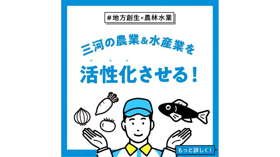 【地方創生 × 農林水産業】 三河の農業&水産業を活性化させる!
