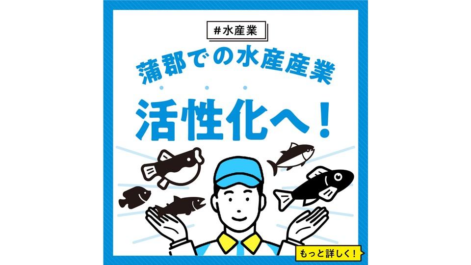 【水産業】 蒲郡での水産産業活性化へ!