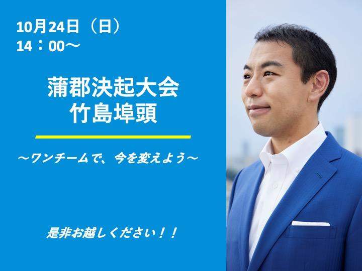 10月24日14:00〜 蒲郡決起大会@竹島埠頭