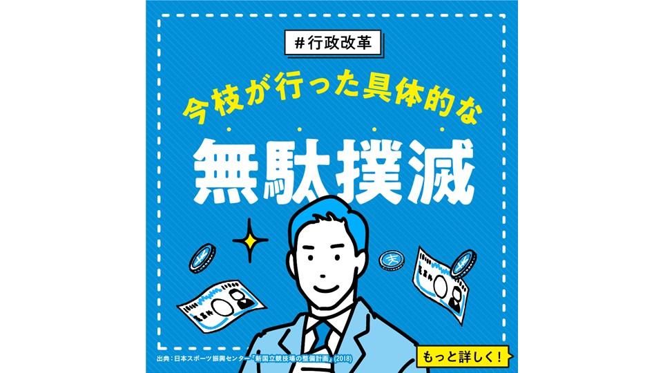 【行政改革】 今枝が行った具体的な無駄撲滅