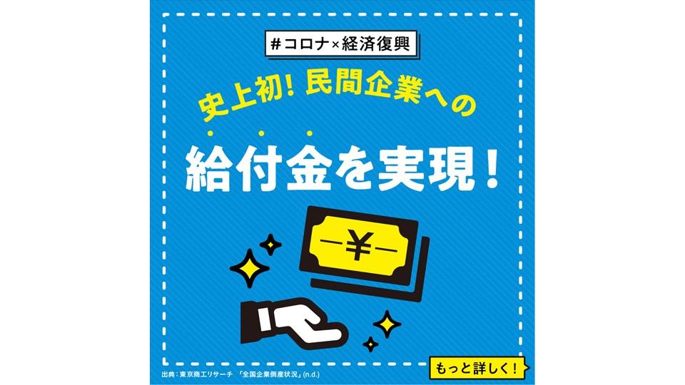 【コロナ× 経済復興】 史上初!! 民間企業への給付金を実現!