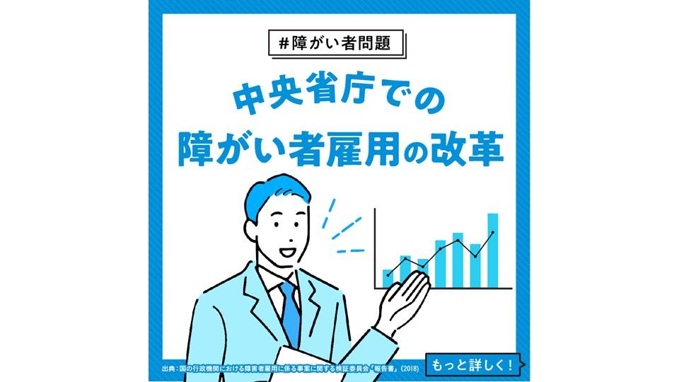 【障がい者問題】 中央省庁での障がい者雇用の改革