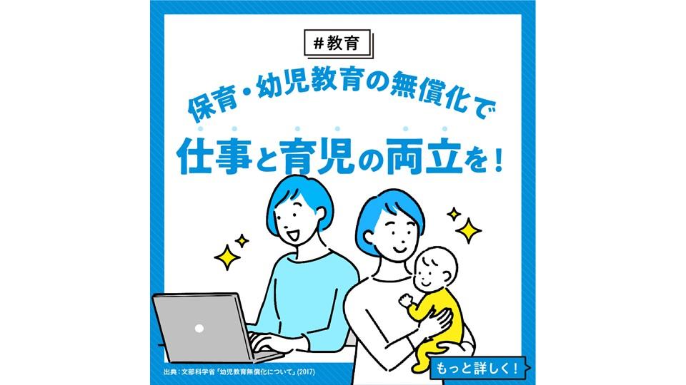【教育】 保育・幼児教育の無償化で仕事と育児の両立を!