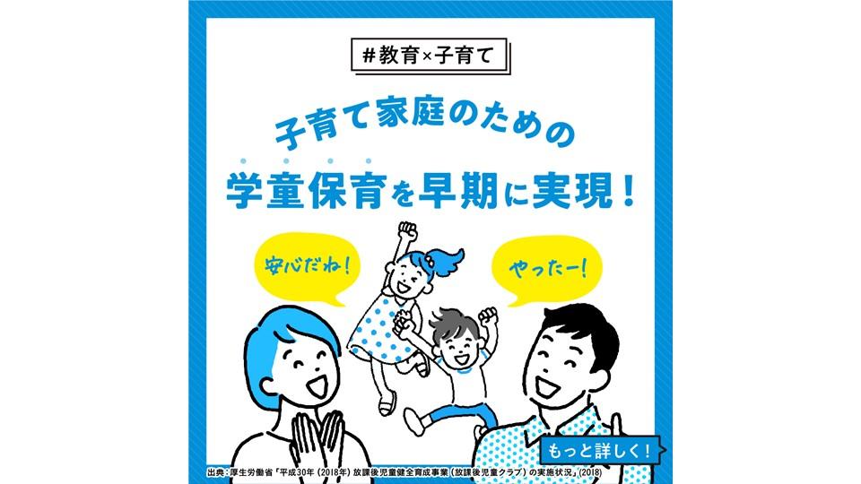 【教育・子育て】 子育て家庭のための学童保育を早期に実現!