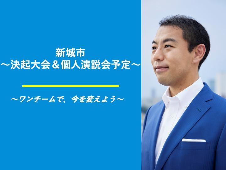 【新城市】決起大会&個人演説会の予定
